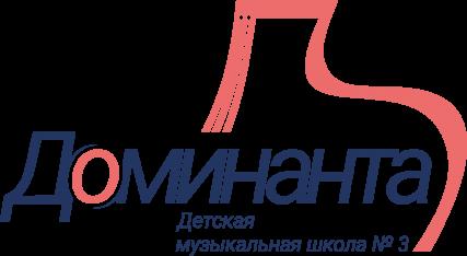 """Детская музыкальная школа № 3 """"Доминанта"""""""